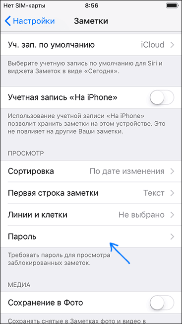 notes-password-settings-iphone.png
