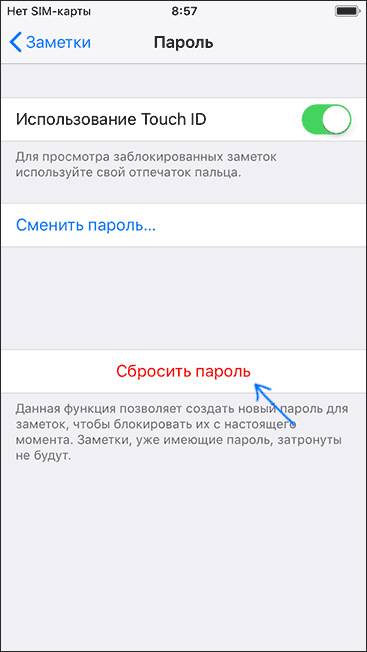 iphone-notes-reset-password.png