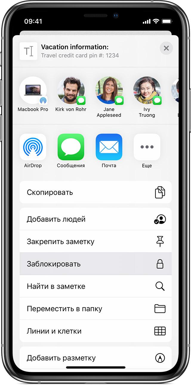 ios13-iphone-xs-notes-lock-note.jpg