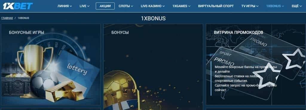 bonus4-1024x368.jpg