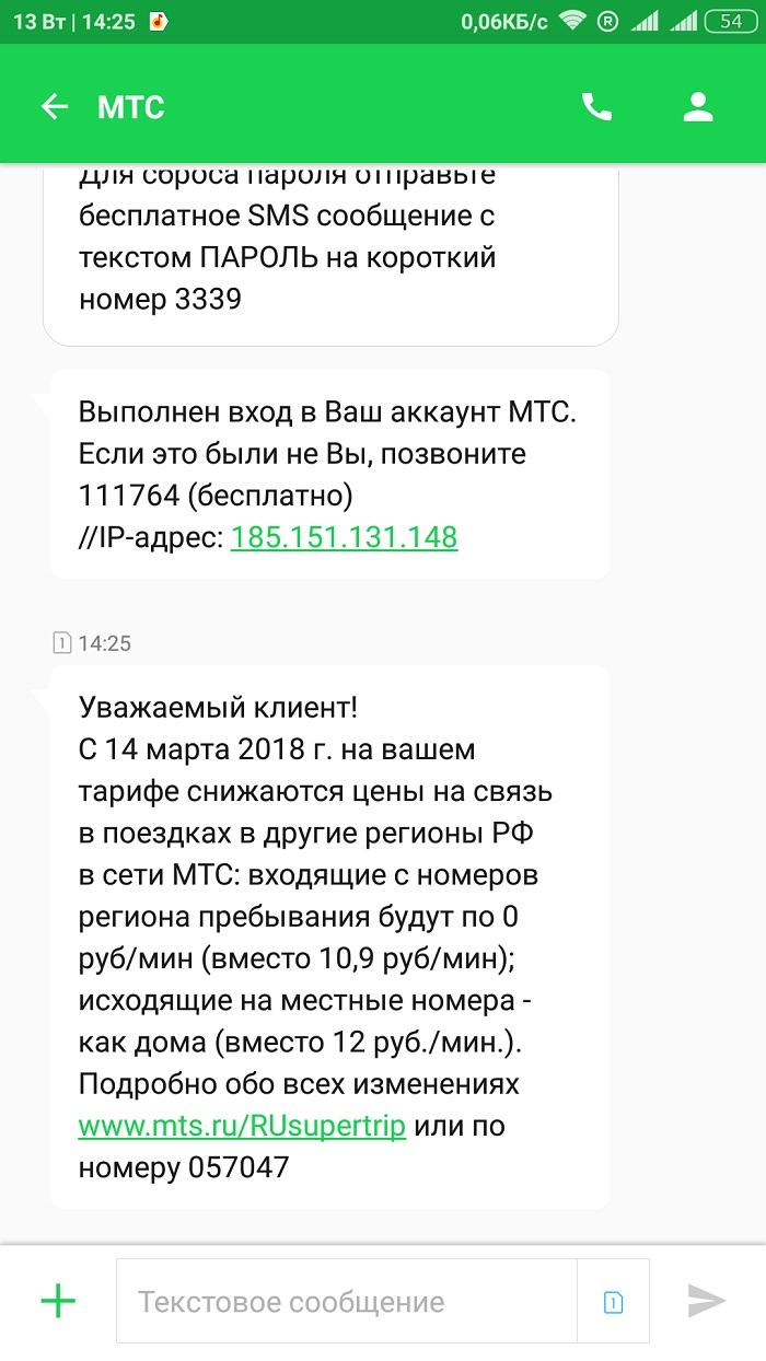 V-vash-akkaunt-MTS-vypolnen-vhod-pozvonite-po-111764-chej-eto-nomer-telefona.jpg