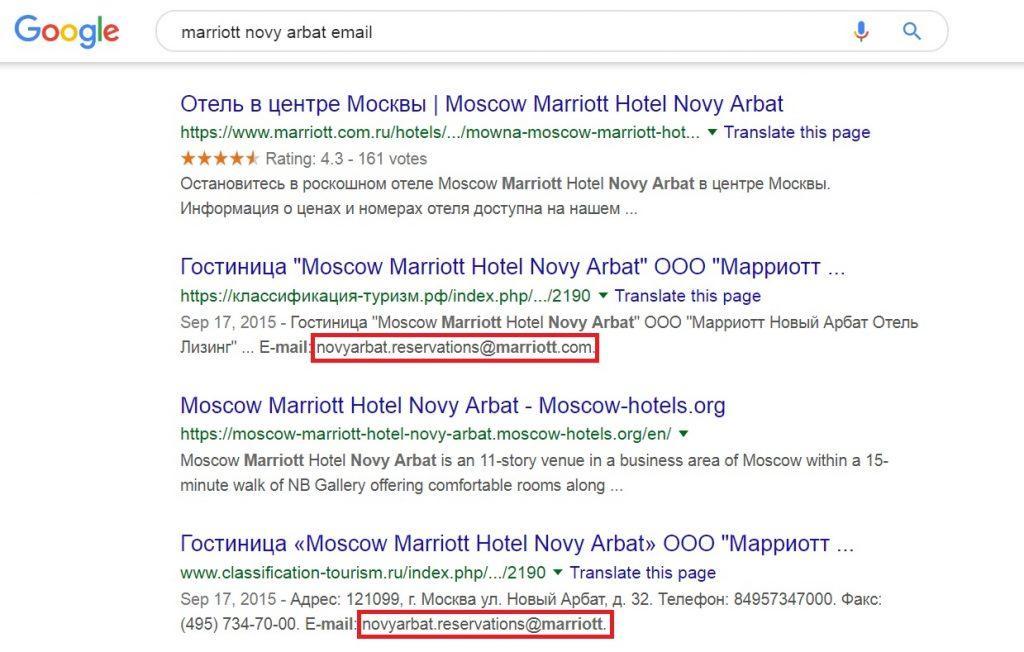 hotel-email-marriott-1-1024x652.jpg