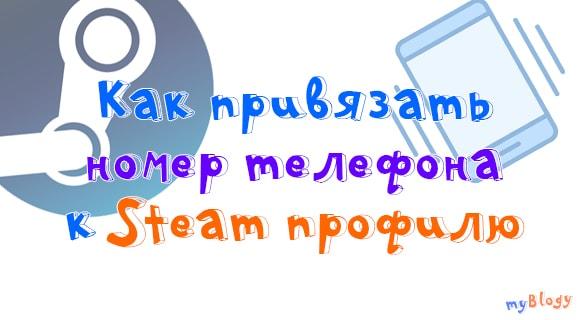 kak_privyazat_nomer_telefona_k_steam_akkauntu.jpg