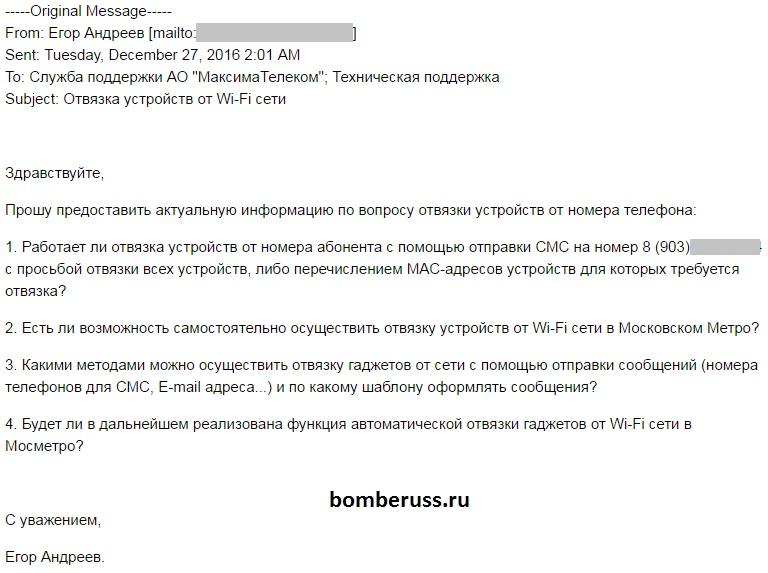 mail-for-maximatelecom.jpg