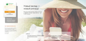 Mobilnyj-bank-300x144.jpg
