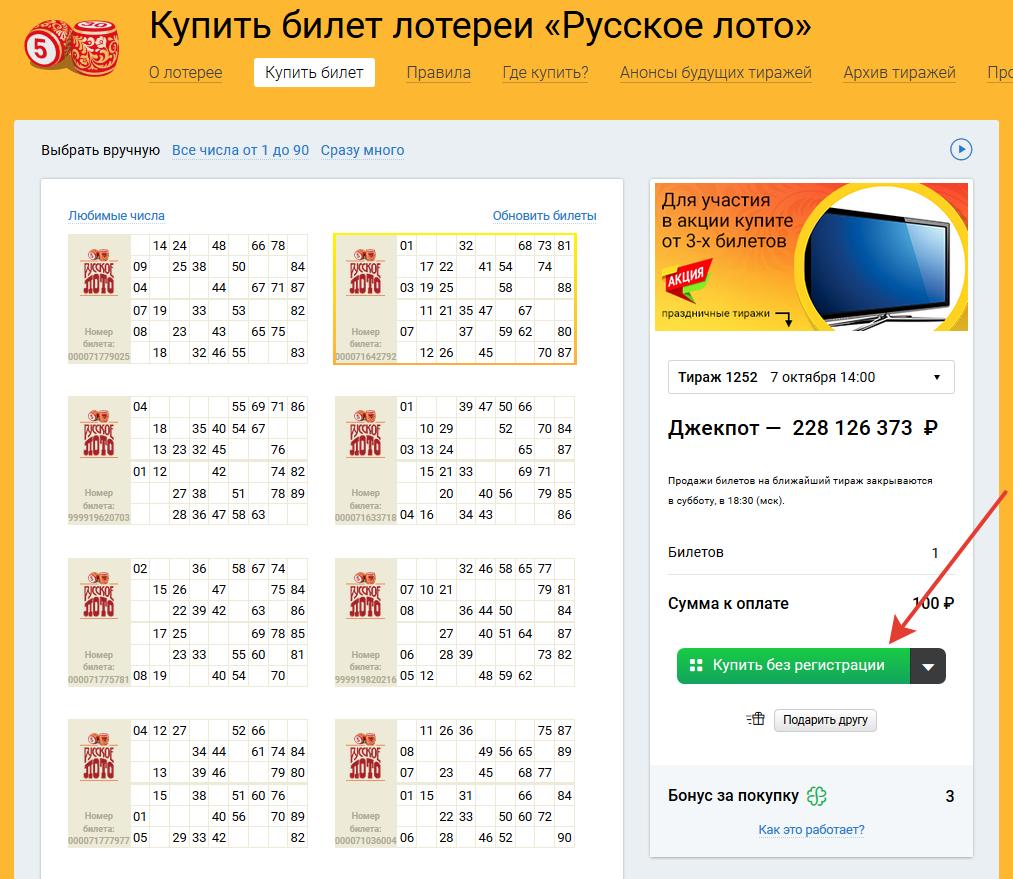 pokupka-bileta-russkogo-loto-bez-registratsii-na-stoloto.png