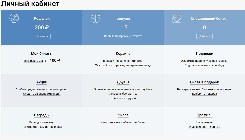 lichnyy-kabinet-profil-v-stoloto.png