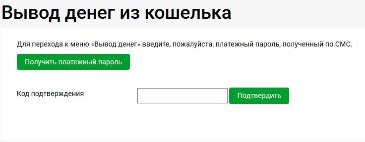 platezhnyy-parol.png