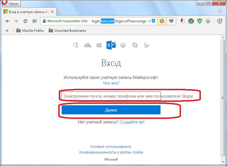 Vhod-v-uchetnuyu-zapis-Microsoft.png