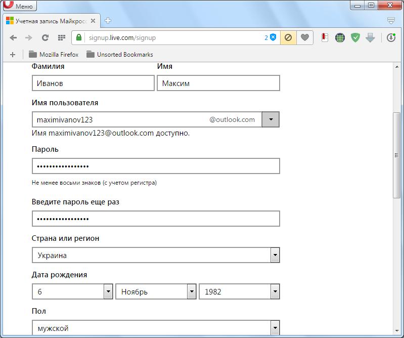 Registratsionnaya-forma-uchetnoy-zapisi-v-Microsoft.png