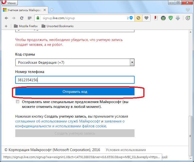 Otpravka-koda-SMS-v-Microsoft.png