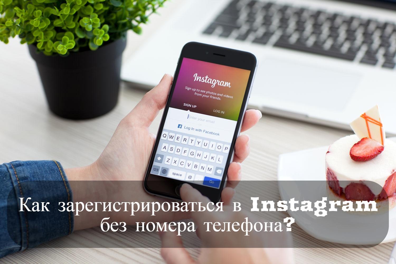 kak-zaregistrirovatsya-v-instagram-bez-nomera-telefona.jpg