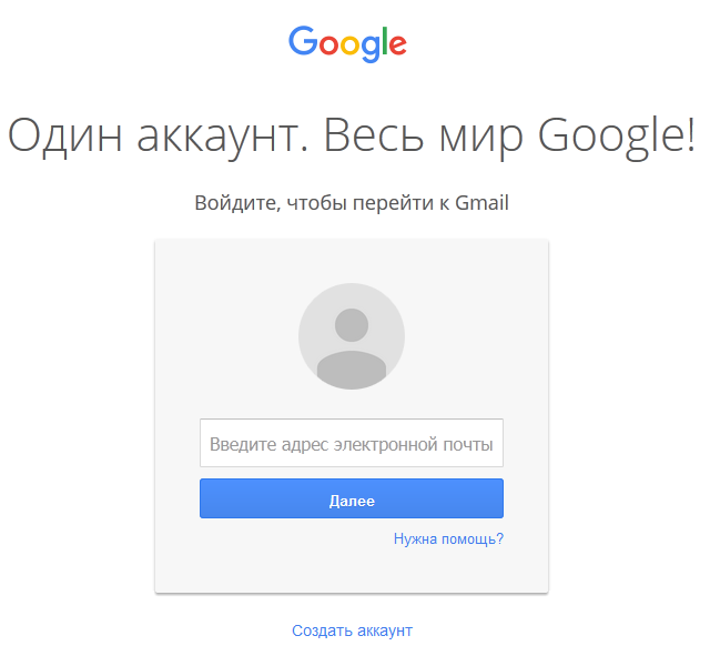 gmail-com-registratsiya-elektronnoy-pochtyi1.png