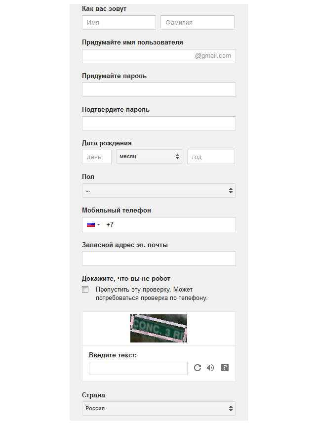 gmail-com-registratsiya-elektronnoy-pochtyi3.png