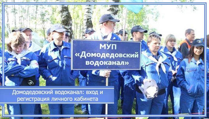 domodedovskiy-vodokanal.jpg