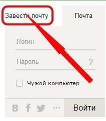 add_mail_yandex.ru_.jpg