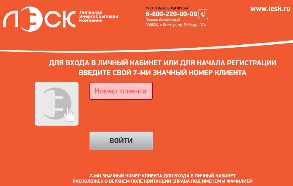 Registratsiya-lichnogo-kabineta-LESK.png