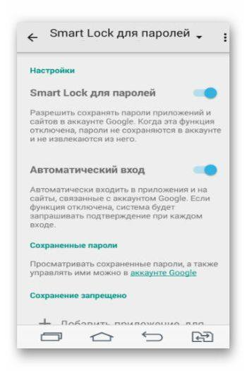 smart_lock_chto_eto5.jpeg