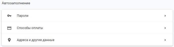 chto-tskoe-google-smart-lock-5.jpg