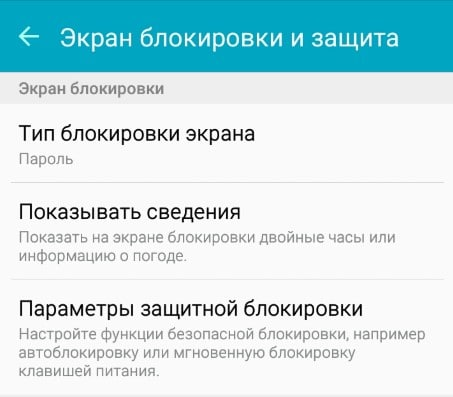 chto-tskoe-google-smart-lock-9.jpg
