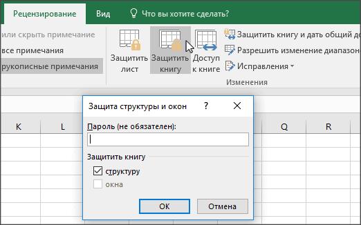 excel-zashhita-lista-ot-izmenenij_1_1.png