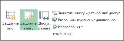 excel-zashhita-lista-ot-izmenenij_2_1.jpg