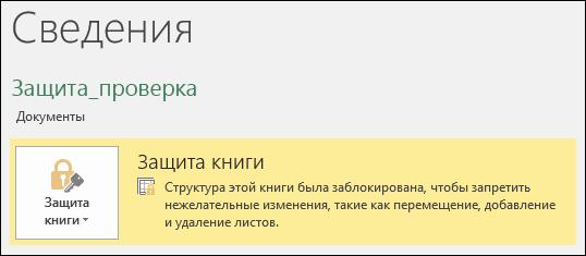 excel-zashhita-lista-ot-izmenenij_4_1.png