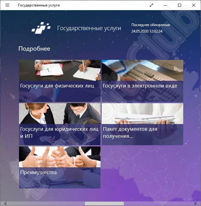 programmnyy-interfeys-gosuslugi.jpg