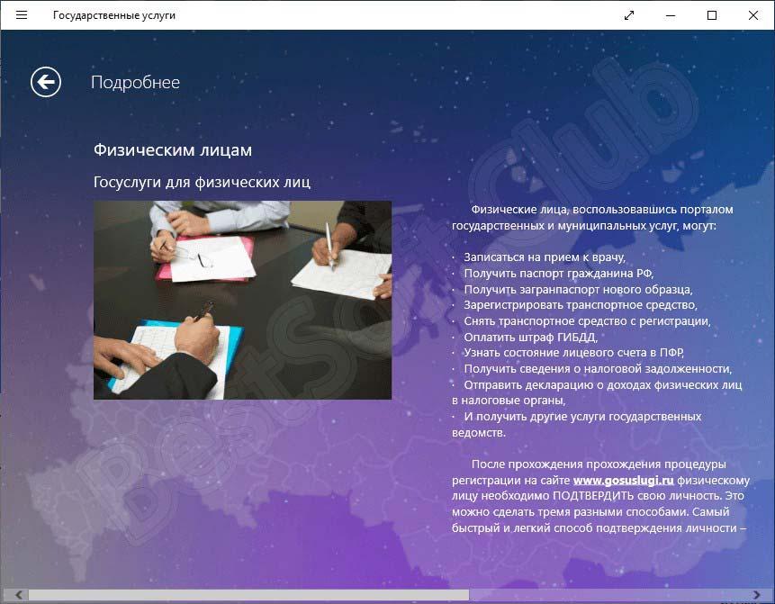 obzor-prilozheniya-gosuslugi.jpg