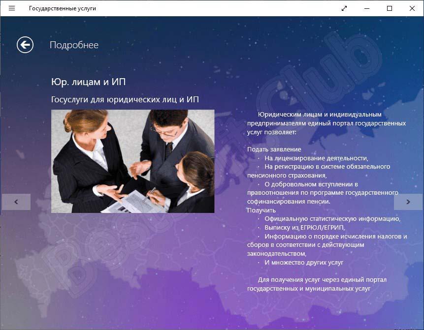 informatsiya-o-yuridicheskih-uslugah.jpg
