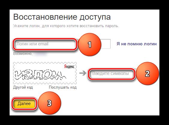 Vosstanovlenie-parolya-ot-YAndeks-Pochtyi.png