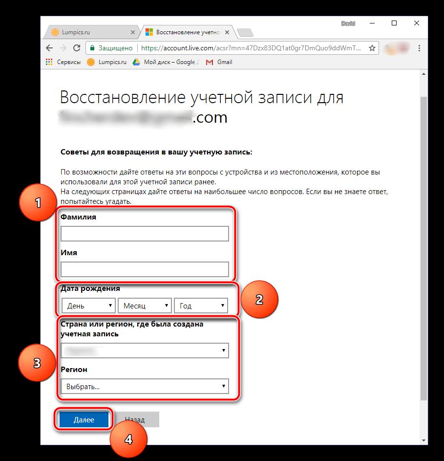 Forma-vosstanovleniya-uchetnoy-zapisi-v-Outlook.png