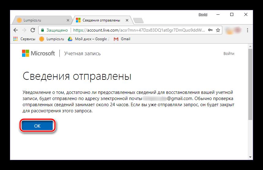 Otpravlennaya-forma-vosstanovleniya-uchetnoy-zapisi-Outlook.png