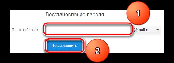 Vosstanovlenie-parolya-ot-pochtyi-Mail.ru_.png