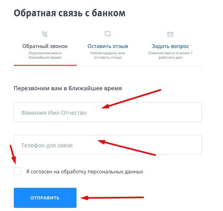 obratnaya-svzya-s-bankom-na-sajte.jpg