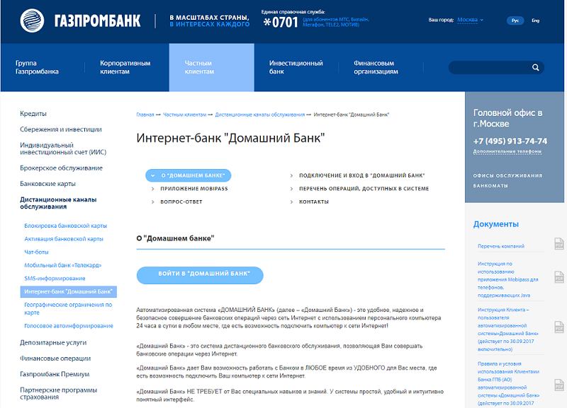 domashnij-bank.png