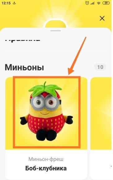 vybor-igrushki-minjon.jpg