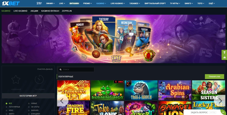 pochemu-blokiruyut-oficzialnyj-sajt-kazino-1hbet.jpg