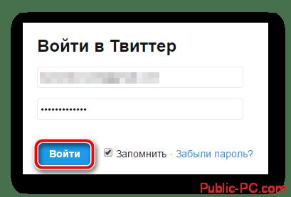 Stranitsa-avtorizatsii-v-Twittere.png