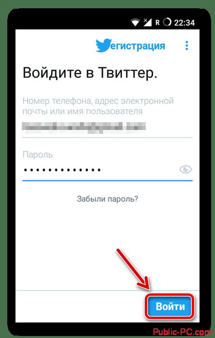 Forma-avtorizatsii-v-prilozhenii-Twitter-dlya-Android.png