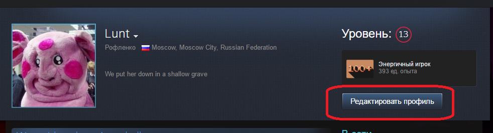 Knopka-redaktirovaniya-profilya-v-Steam-2.png