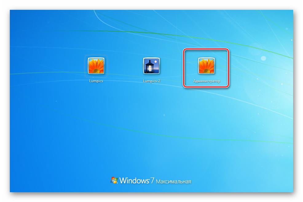 Perehod-k-vhodu-v-uchetnuyu-zapis-Administratora-v-OS-Windows-7.png