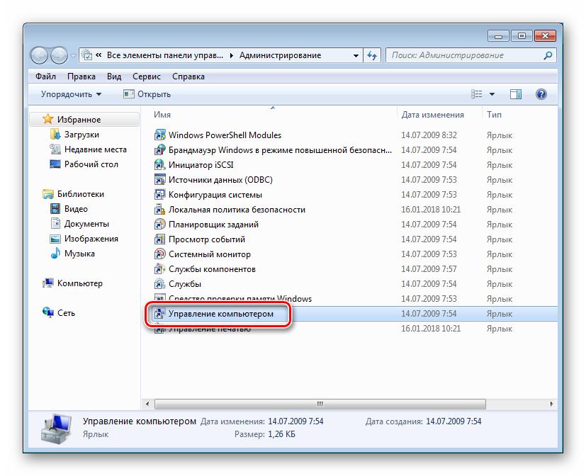 Perehod-v-razdel-Upravlenie-kompyuterom-dlya-otklyucheniya-uchetnoj-zapisi-Administratora-v-OS-Windows-7.png