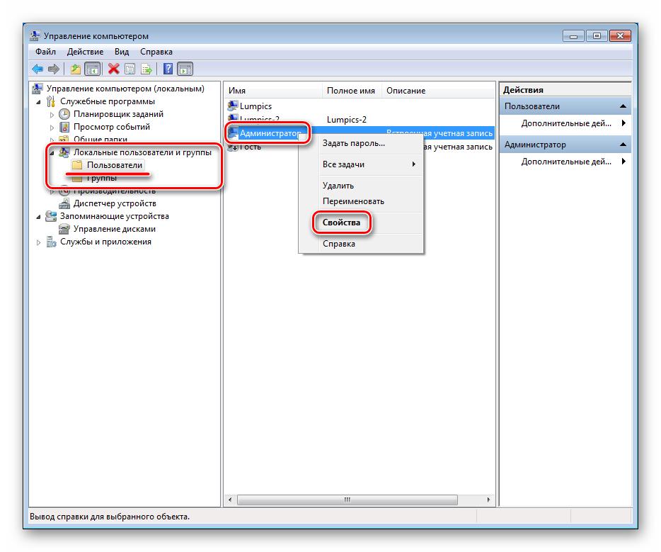 Perehod-k-otklyucheniyu-uchetnoj-zapisi-Administratora-v-Paneli-upravleniya-Windows-7.png