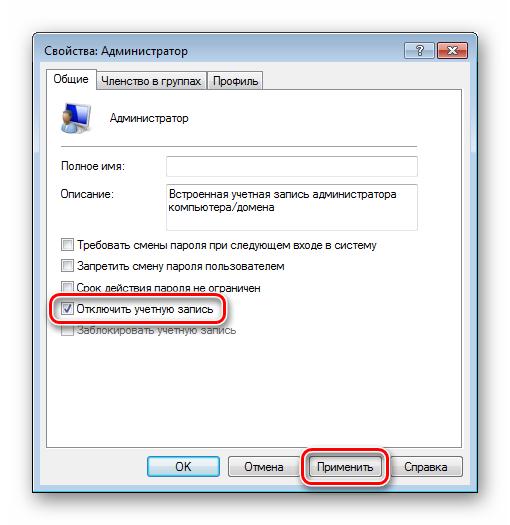 Otklyuchenie-uchetnoj-zapisi-Administratora-v-Paneli-upravleniya-Windows-7.png