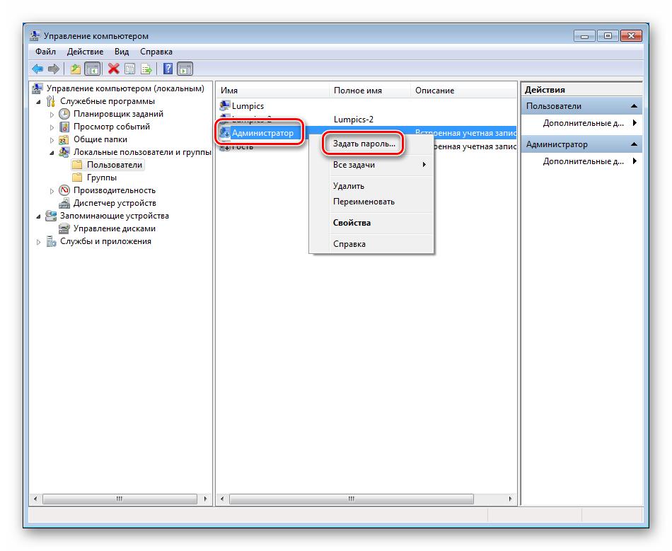 Perehod-k-sbrosu-parolya-dlya-lokalnoj-uchetnoj-zapisi-Administratora-v-OS-Windows-7.png