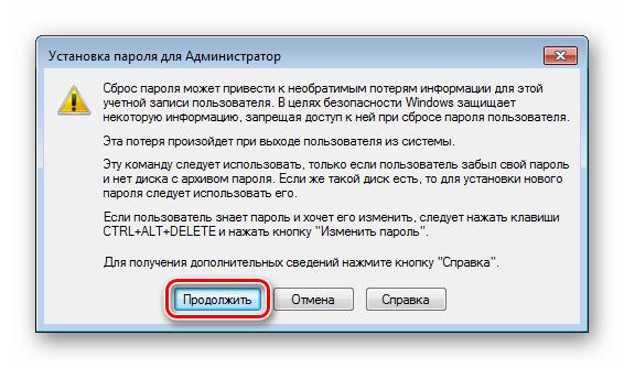 Preduprezhdenie-o-potere-dostupa-k-dannym-pri-sbrose-parolya-uchetnoj-zapisi-Administratora-v-OS-Windows-7.png