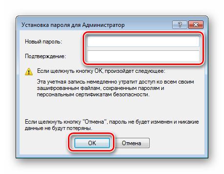 Vvod-novogo-parolya-dlya-uchetnoj-zapisi-Administratora-v-konsoli-OS-Windows-7.png