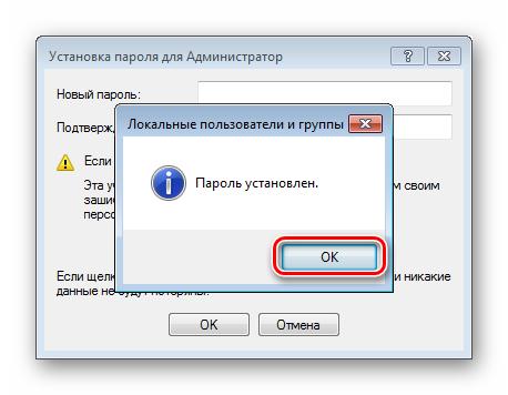 Soobshhenie-ob-uspeshnom-izmenenii-parolya-dlya-uchetnoj-zapisi-Administratora-v-konsoli-OS-Windows-7.png