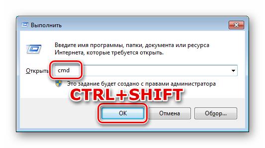 Zapusk-Komandnoj-stroki-iz-menyu-Vypolnit-ot-imeni-administratora-v-OS-Windows-7.png